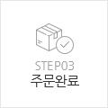 STEP03 주문완료