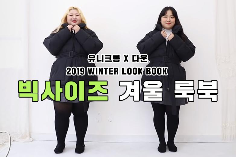 [유투버 유니크룡] 20