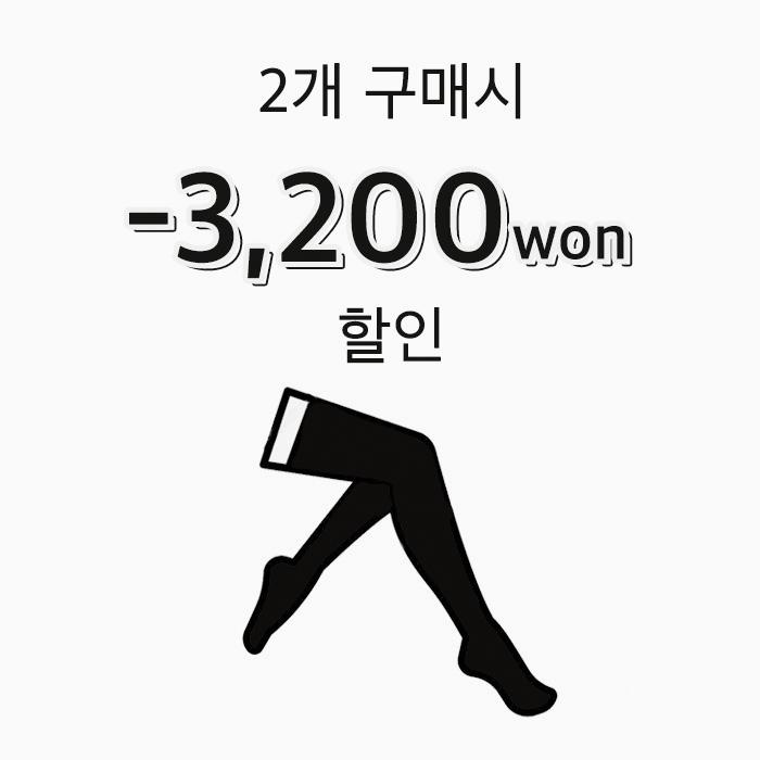 [바슬즐]발열 압박스타킹 40794 (1+1)